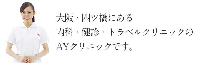 大阪・四ツ橋にある内科・健診・トラベルクリニック(海外渡航ワクチン接種)のAYクリニックのホームページです