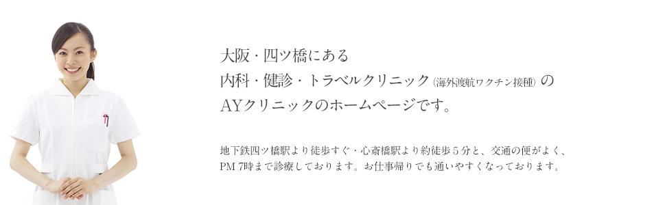 大阪・四ツ橋にある内科・健診・トラベルクリニック(海外渡航ワクチン接種)のAYクリニックのホームページです。