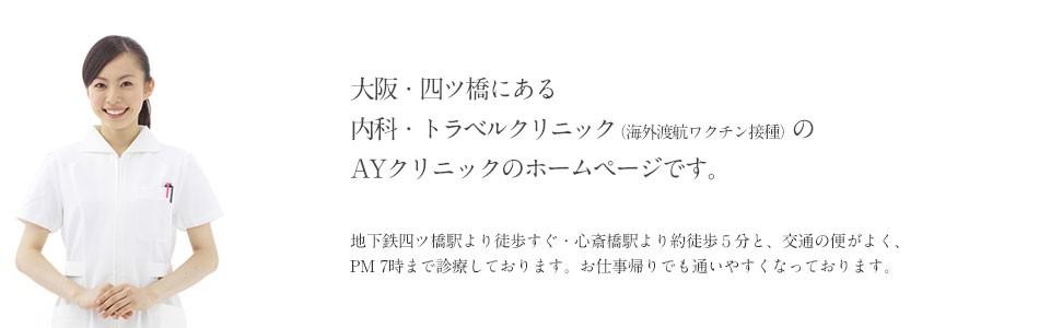 医療法人瑠璃会 AYクリニック   大阪・四ツ橋: 大阪・四ツ橋にある内科・トラベルクリニック(海外渡航ワクチン接種)のAYクリニックのホームページです